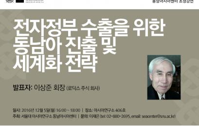 전자정부 수출을 위한 동남아 진출 및 세계화 전략