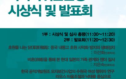 2016 아시아연구소 박사학위논문상 시상식 및 발표회