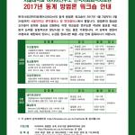 [공지] 한국사회과학자료원 2017 동계 방법론워크숍 안내