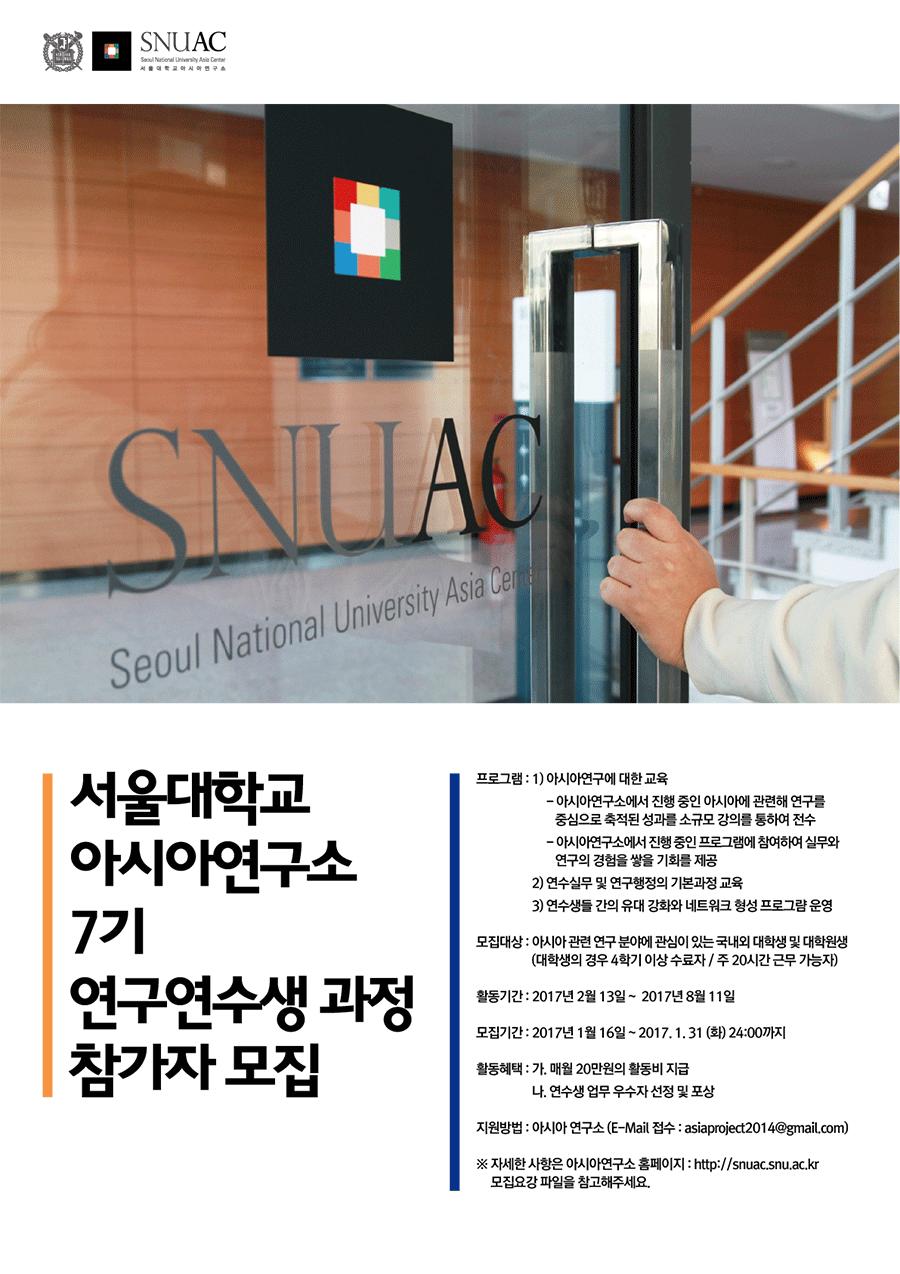 [공고] 서울대학교 아시아연구소 7기 연구연수생 과정 참가자 모집