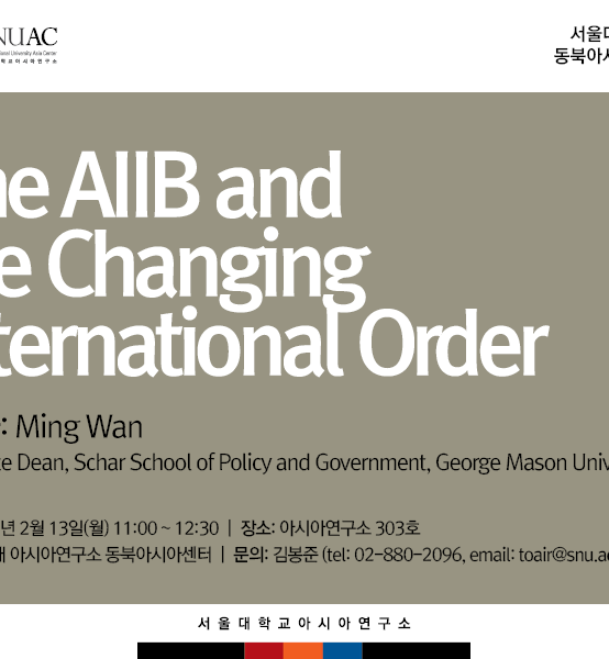 The AIIB and the Changing International Order