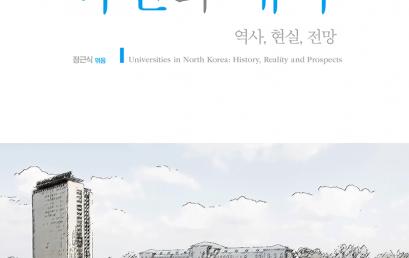 북한의 대학 : 역사, 현실, 전망