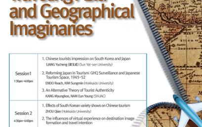 아시아 투어리즘 Ⅱ :아시아 여행하기와 지리적 상상