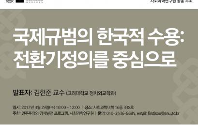 국제규범의 한국적 수용: 전환기정의를 중심으로