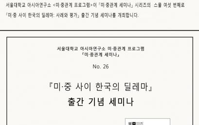 """『미·중관계 세미나』, No. 26. """"『미·중 사이 한국의 딜레마: 사례와 평가』 출간 기념 세미나"""""""