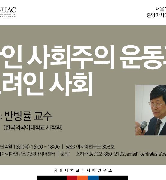 한인 사회주의 운동과 고려인 사회