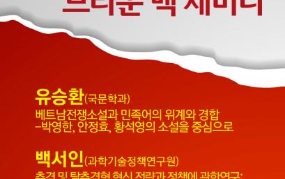 2017년도 아시아연구소 브라운 백 세미나