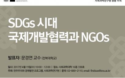 SDGs 시대 국제개발협력과 NGOs