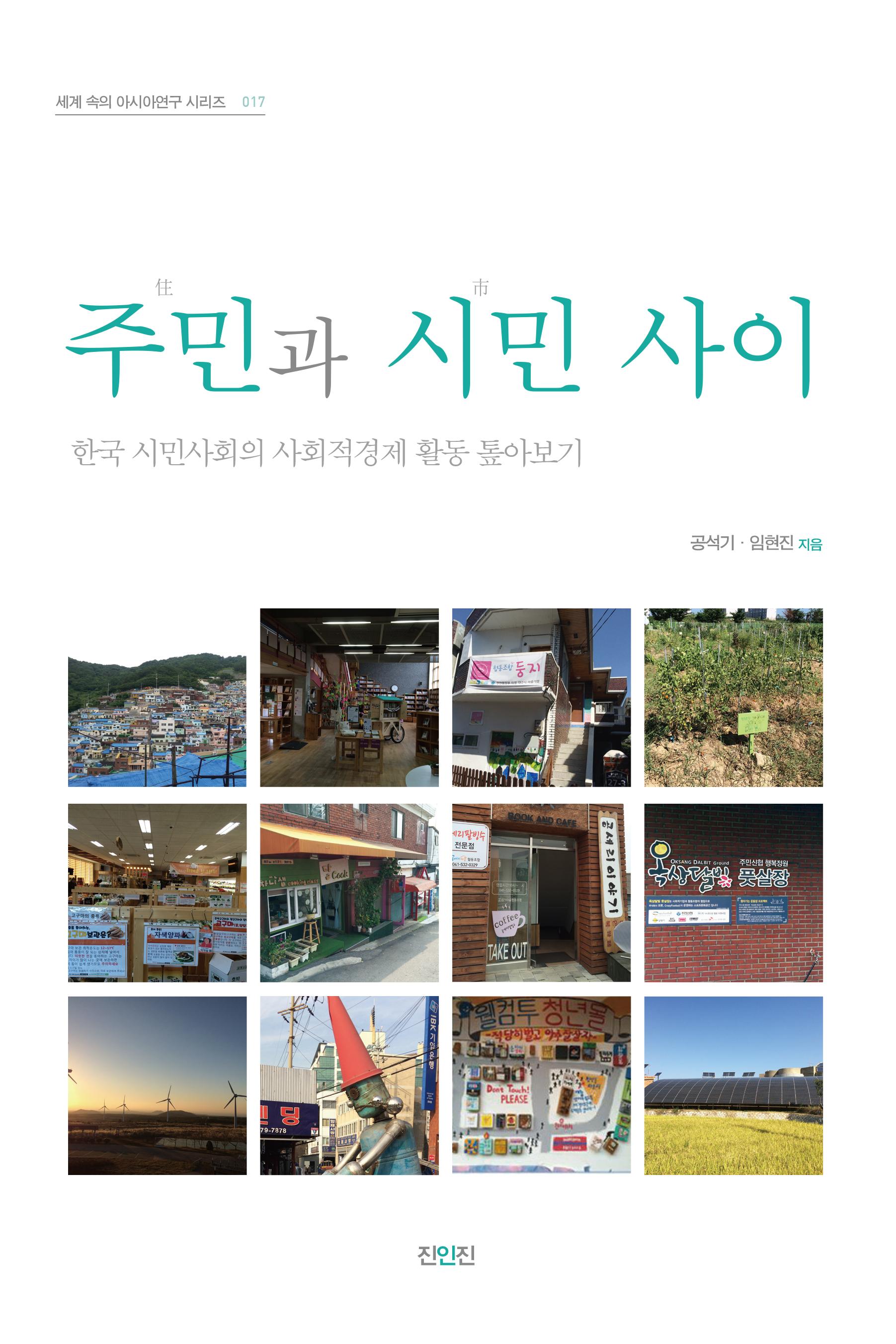 주민과 시민 사이-한국 시민사회의 사회적 경제활동 톺아보기