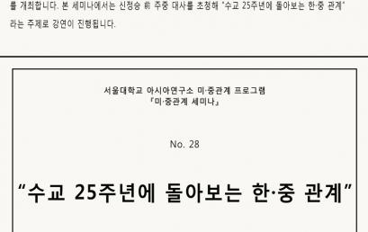 """『미·중관계 세미나』 No. 28. """"수교 25주년에 돌아보는 한·중 관계"""""""