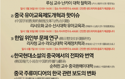 동북아시아센터 중국학자 초청세미나