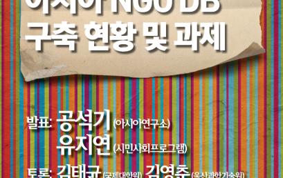 아시아 시민사회를 그리다: 아시아 NGO DB 구축 현황과 과제