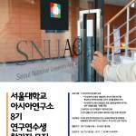 [공지] 서울대학교 아시아연구소 8기 연구연수생 과정 참가자 모집
