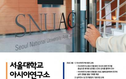 [공고] 서울대학교 아시아연구소 8기 연구연수생 과정 참가자 모집
