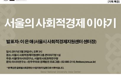 [기획특강] 서울의 사회적경제 이야기