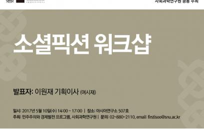 [기획특강] 소셜픽션 워크샵