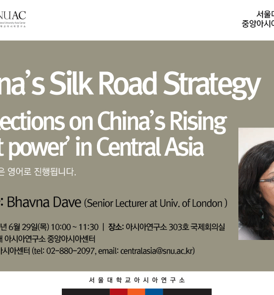 China's Silk Road Strategy  :Reflections on China's Rising 'soft power' in Central Asia