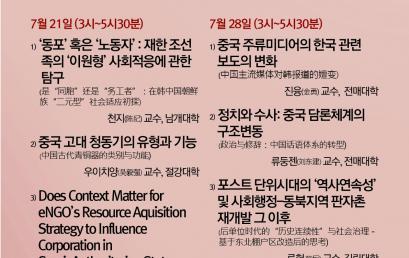 동북아시아센터 중국학자 초청세미나 Ⅱ