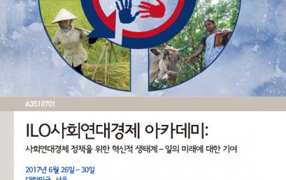 ILO사회연대경제 아카데미: 사회연대경제 정책을 위한 혁신적 생태계–일의 미래에 대한 기여