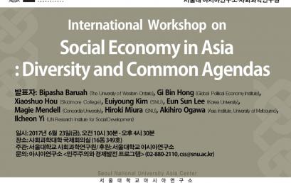 [해외학자초청 워크샵] International Workshop on Social Economy in Asia