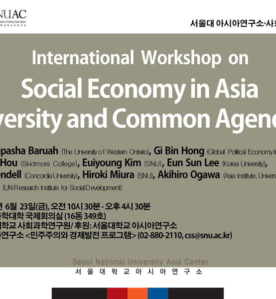 [해외학자초청 워크샵] International Workshop on Social Economy in Asia