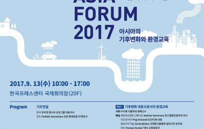 제5회 그린아시아포럼: 아시아의 기후변화와 환경교육