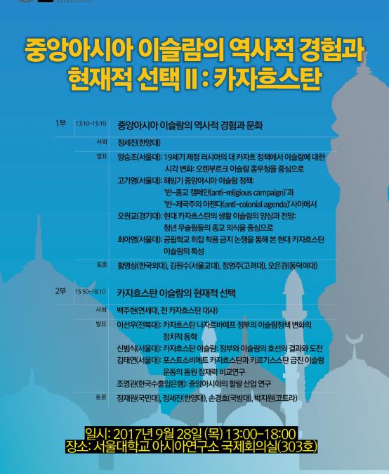 중앙아시아 이슬람의 역사적 경험과 현재적 선택 II : 카자흐스탄