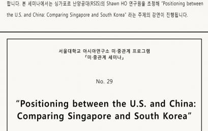 """『미·중관계 세미나』 No. 29. """"Positioning between the U.S. and China: Comparing Singapore and South Korea"""""""