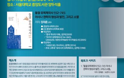 2017 ICAS 한국어 우수 학술도서상 수상작 북토크 시리즈 1