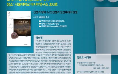 2017 ICAS 한국어 우수 학술도서상 수상작 북토크 시리즈 3