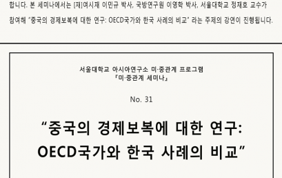 """『미·중관계 세미나』 No. 31. """"중국의 경제보복에 대한 연구: OECD국가와 한국 사례의 비교"""""""