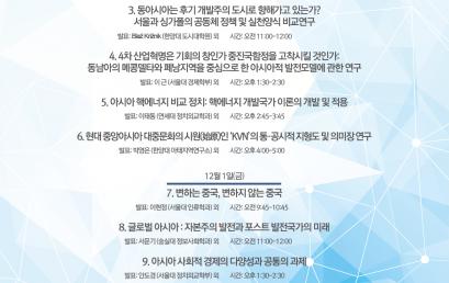 2017 아시아기초연구 기획연구 발표 시리즈
