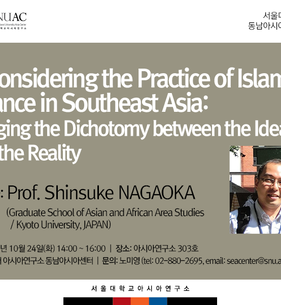 Reconsidering the Practice of Islamic Finance in Southeast Asia: Bridging the Dichotomy between the Idea and the Reality
