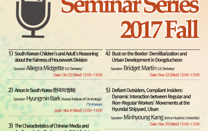 SNUAC Visiting Scholars Seminar Series 2017 Fall