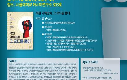 2017 ICAS 한국어 우수 학술도서상 수상작 북토크 시리즈 5