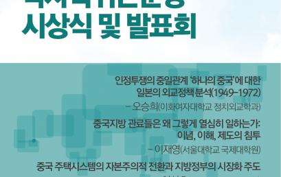 2017년 SNUAC 박사학위논문상 시상식