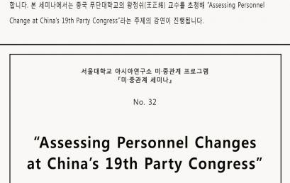"""『미·중관계 세미나』 No. 32. """"Assessing Personnel Changes at China's 19th CCP Party Congress"""""""