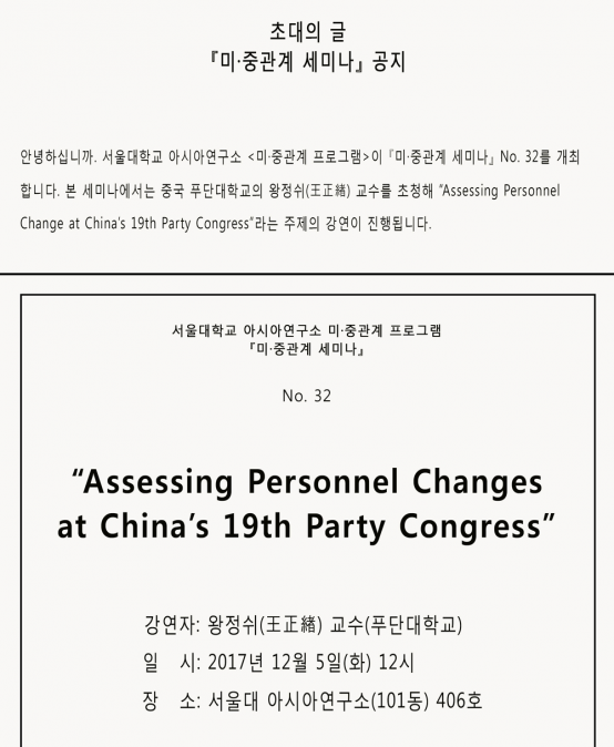 "『미·중관계 세미나』 No. 32. ""Assessing Personnel Changes at China's 19th CCP Party Congress"""