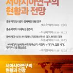 서아시아연구의 현황과 전망