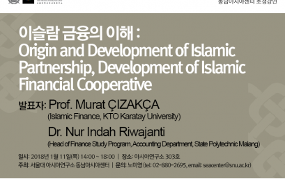 Understanding Islamic Finance: Origin and Development of Islamic Partnership, Development of Islamic Financial Cooperative