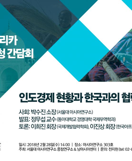 인도-아프리카 전문가 초청 간담회 시리즈 1 : 인도경제 현황과 한국과의 협력 방향