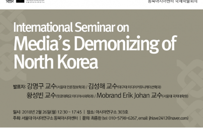 International Seminar on Media's Demonizing of North Korea