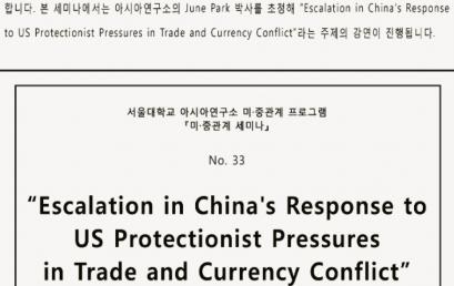 """『미·중관계 세미나』 No. 33. """"Escalation in China's Response to US Protectionist Pressures in Trade and Currency Conflict"""""""
