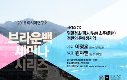 2018 아시아연구소 브라운백 세미나 시리즈