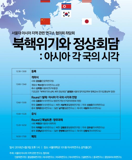 서울대 아시아 지역 관련 연구소 협의회 좌담회