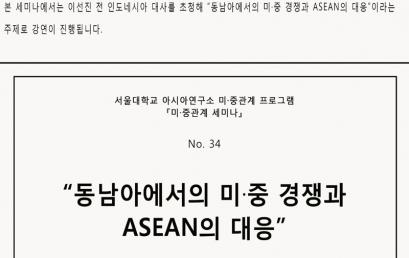 """『미·중관계 세미나』 No. 34. """"동남아에서의 미·중 경쟁과 ASEAN의 대응"""""""