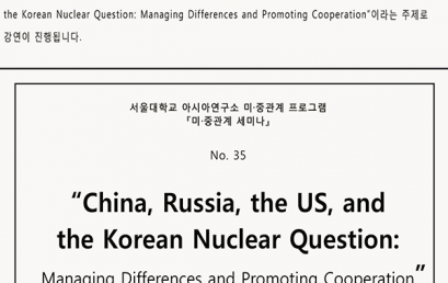 "『미·중관계 세미나』 No. 35. ""China, Russia, the US, and the Korean Nuclear Question: Managing Differences and Promoting Cooperation"""