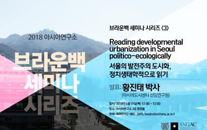 서울의 발전주의 도시화, 정치생태학적으로 읽기