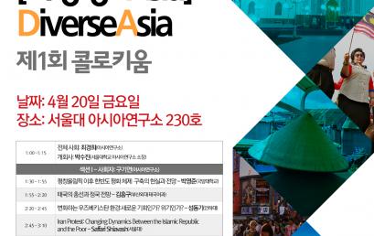 아시아지역리뷰 [다양성+Asia] 제1회 콜로키움