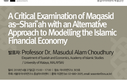 A Critical Examination of Maqasid as-Shari'ah with an Alternative Approach to Modelling the Islamic Financial Economy